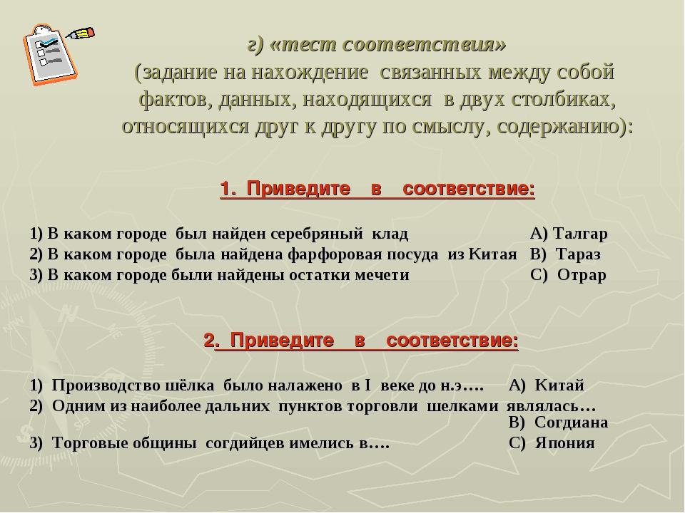 г) «тест соответствия» (задание на нахождение связанных между собой фактов, д...