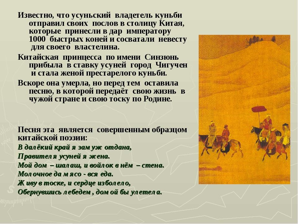 Известно, что усуньский владетель куньби отправил своих послов в столицу Кита...