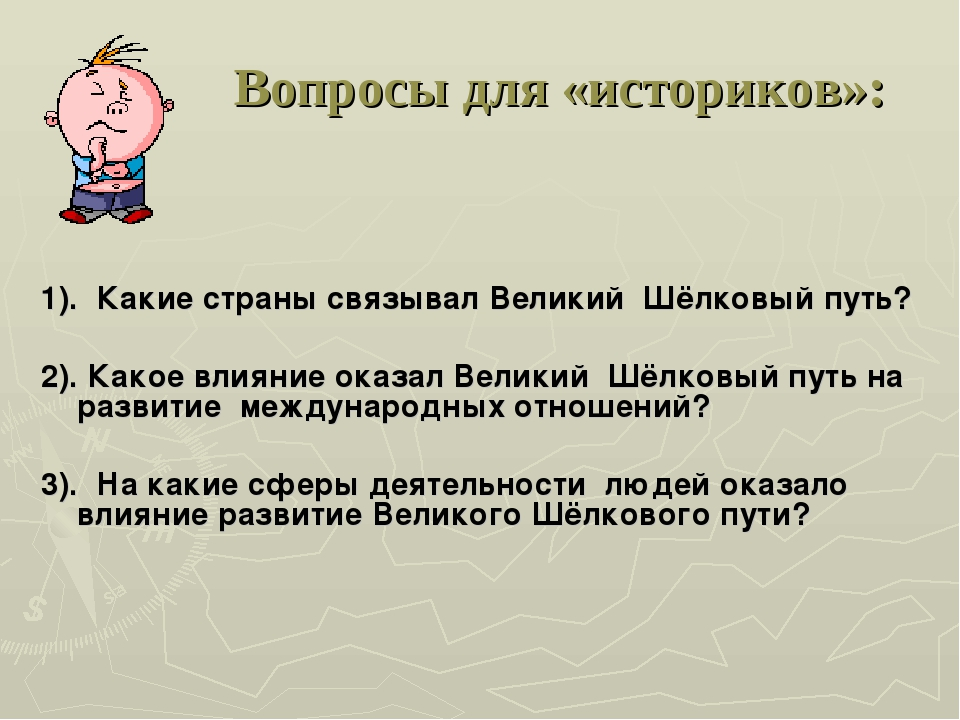 Вопросы для «историков»: 1). Какие страны связывал Великий Шёлковый путь? 2)....