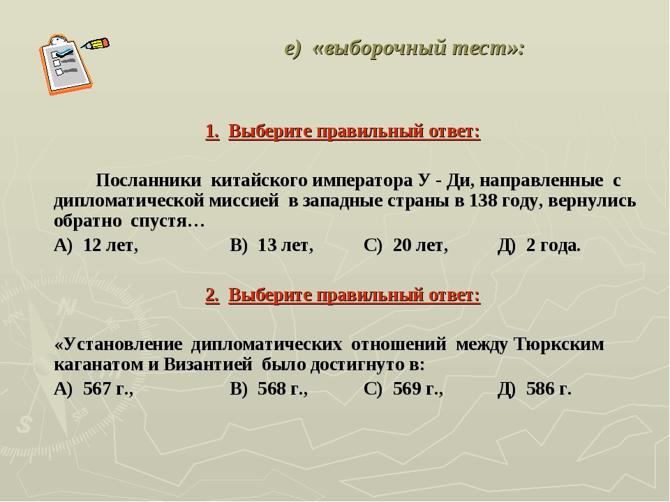 е) «выборочный тест»: 1. Выберите правильный ответ: Посланники китайского...
