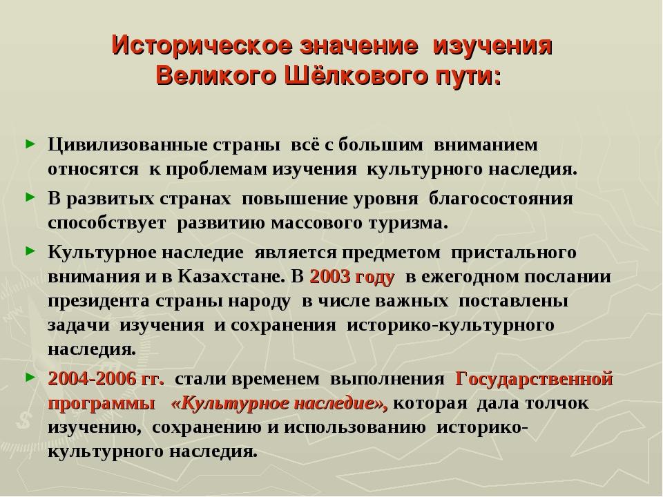 Историческое значение изучения Великого Шёлкового пути: Цивилизованные страны...