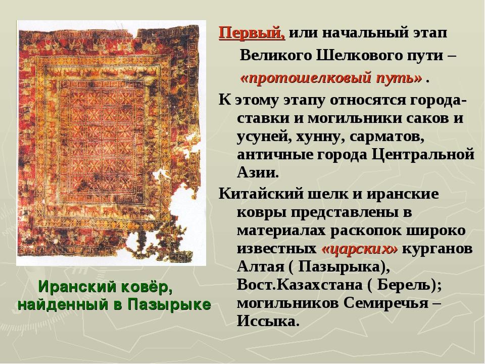 Иранский ковёр, найденный в Пазырыке Первый, или начальный этап Великого Шелк...