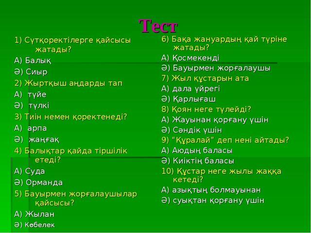 Тест 1) Сүтқоректілерге қайсысы жатады? А) Балық Ә) Сиыр 2) Жыртқыш аңдарды т...