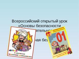 Всероссийский открытый урок «Основы безопасности жизнедеятельности» тема: По