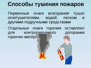 Способы тушения пожаров Первичные очаги возгорания тушат огнетушителями, водо