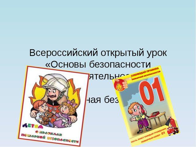 Всероссийский открытый урок «Основы безопасности жизнедеятельности» тема: По...