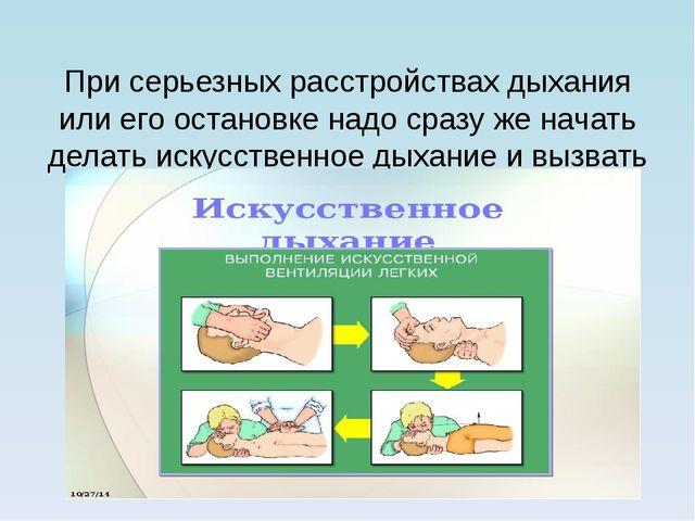 При серьезных расстройствах дыхания или его остановке надо сразу же начать д...