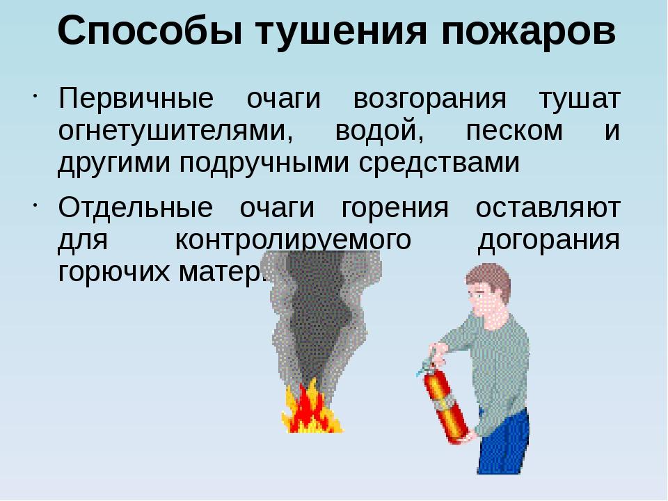 Способы тушения пожаров Первичные очаги возгорания тушат огнетушителями, водо...