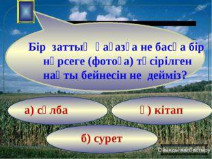 б) сурет ә) кітап а) сұлба Ойынды жалғастыру Бір заттың қағазға не басқа бір