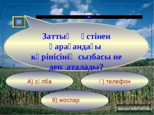 б) жоспар ә) телефон А) сұлба Заттың үстінен қарағандағы көрінісінің сызбасы