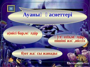 б)от жақсы жанады ә) түссіз,мөлдір, пішіні жоқ,иіссіз Ауаның қасиеттері Ойын