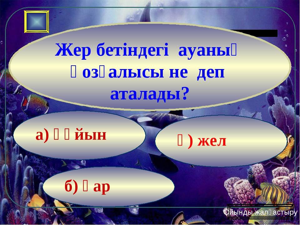 б) қар ә) жел а) құйын Жер бетіндегі ауаның қозғалысы не деп аталады? Ойынды...