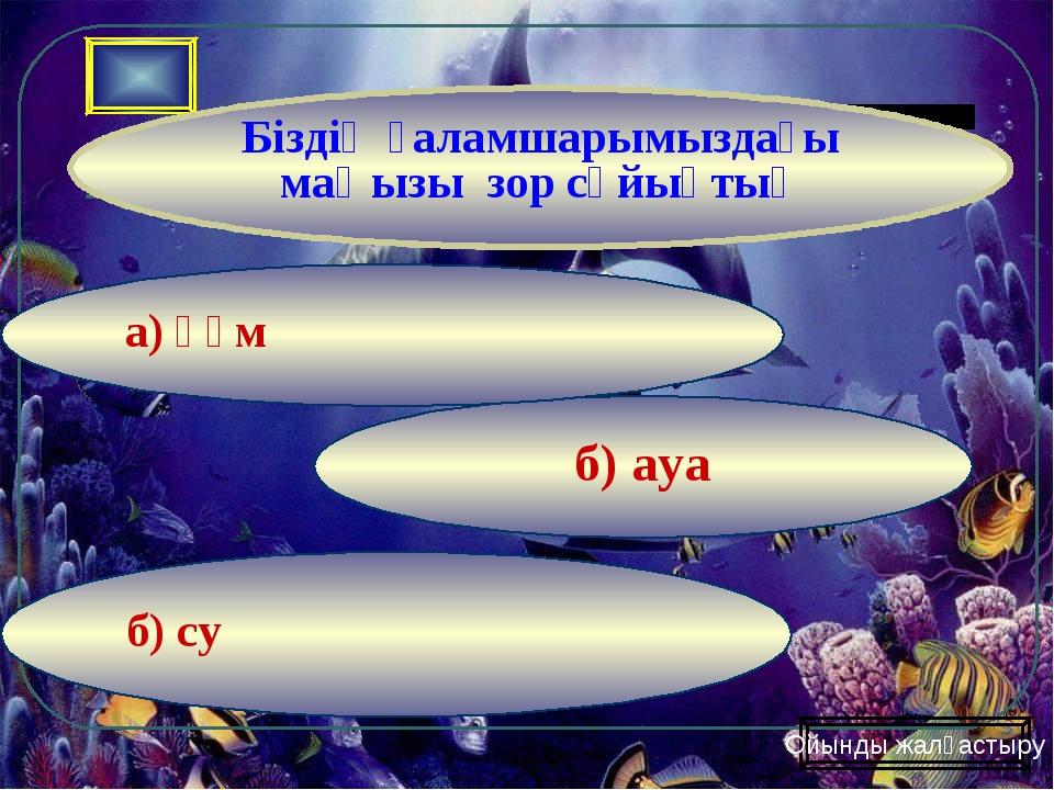 б) су б) ауа а) құм Біздің ғаламшарымыздағы маңызы зор сұйықтық Ойынды жалғас...