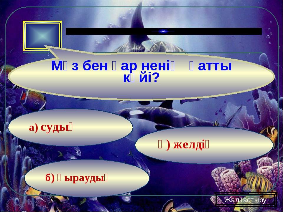 б) қыраудың ә) желдің а) судың Мұз бен қар ненің қатты күйі? Жалғастыру