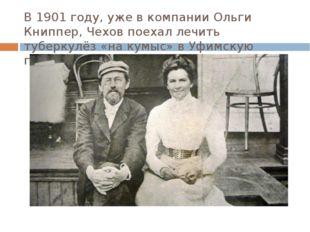 В 1901 году, уже в компании Ольги Книппер, Чехов поехал лечить туберкулёз «на