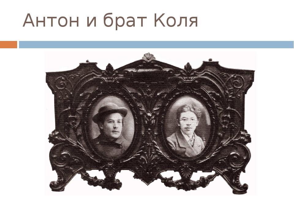 Антон и брат Коля