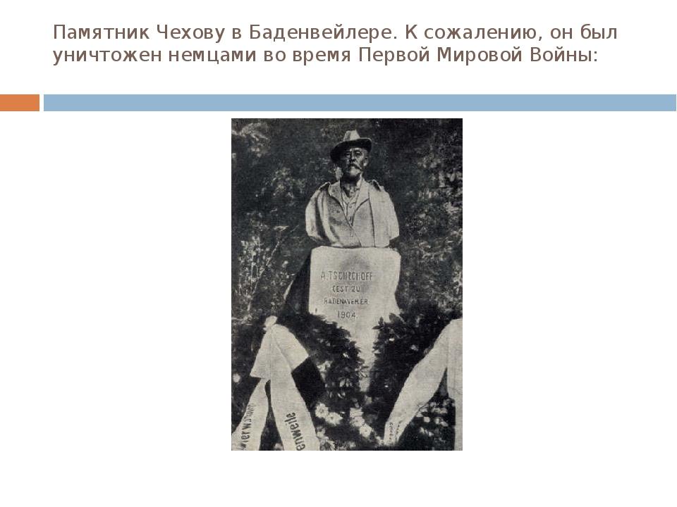 Памятник Чехову в Баденвейлере. К сожалению, он был уничтожен немцами во врем...