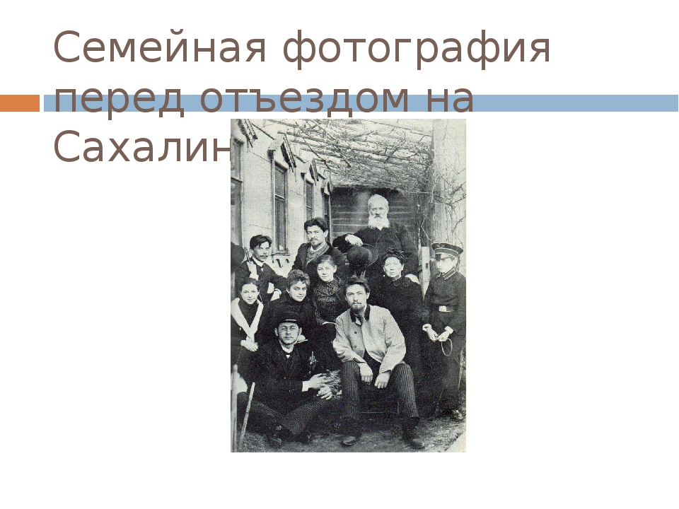 Семейная фотография перед отъездом на Сахалин 1890