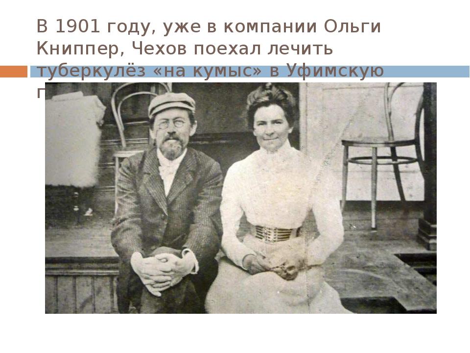 В 1901 году, уже в компании Ольги Книппер, Чехов поехал лечить туберкулёз «на...