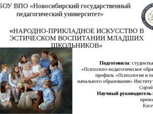 ФГБОУ ВПО «Новосибирский государственный педагогический университет» Подготов