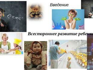 Всестороннее развитие ребенка. Введение