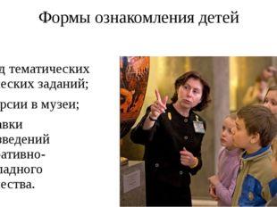 Формы ознакомления детей Метод тематических творческих заданий; экскурсии в м