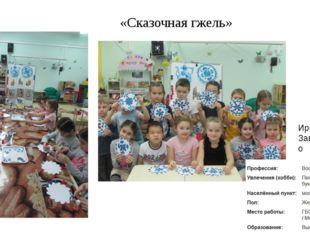 Ирина Заворотченко «Сказочная гжель»