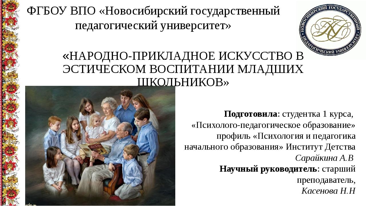ФГБОУ ВПО «Новосибирский государственный педагогический университет» Подготов...