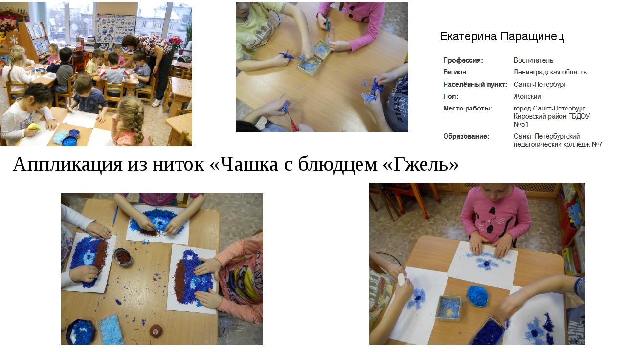 Аппликация из ниток «Чашка с блюдцем «Гжель» Екатерина Паращинец