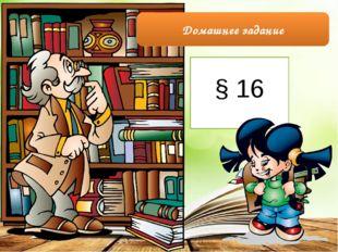 § 16 Домашнее задание