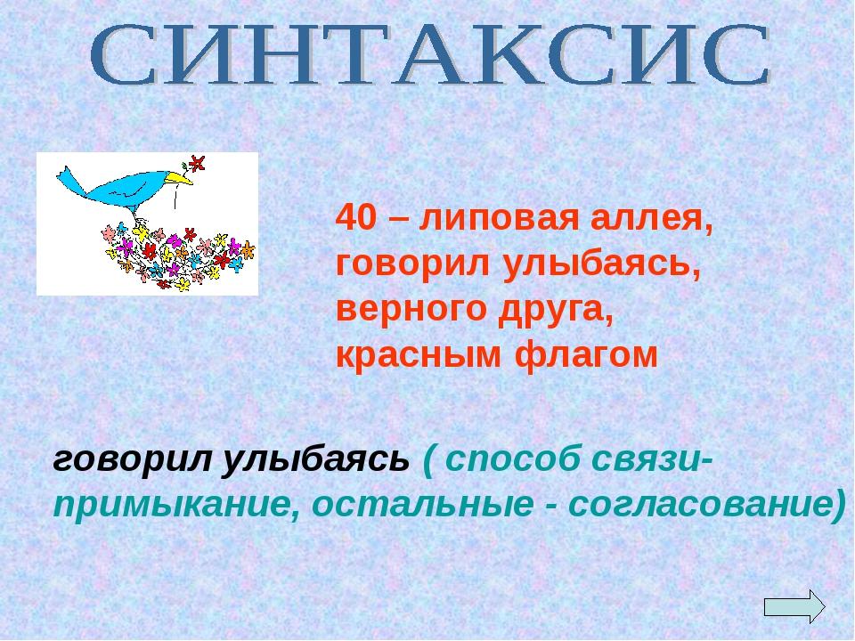 40 – липовая аллея, говорил улыбаясь, верного друга, красным флагом говорил у...