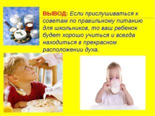 ВЫВОД: Если прислушиваться к советам по правильному питанию для школьников,