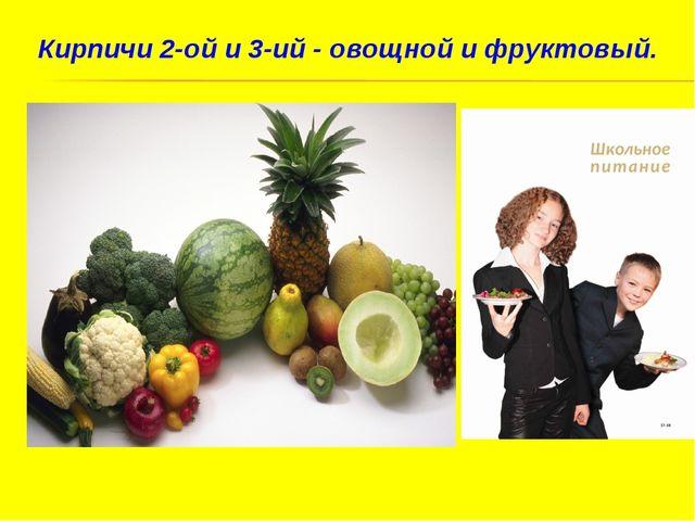 Кирпичи 2-ой и 3-ий - овощной и фруктовый.