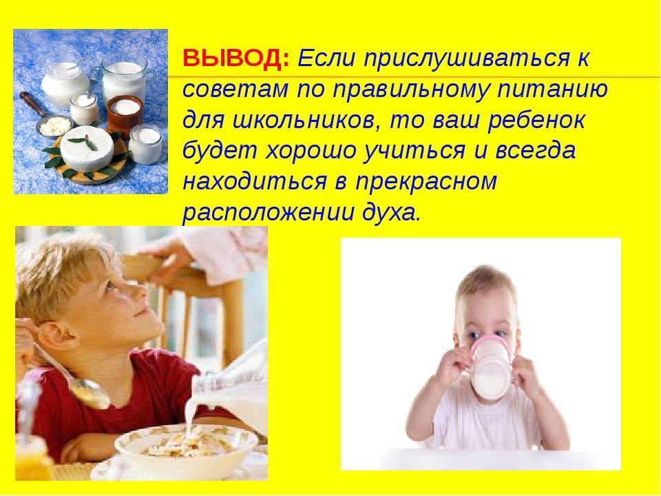 ВЫВОД: Если прислушиваться к советам по правильному питанию для школьников,...
