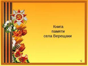 Книга памяти села Верещаки