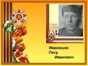 Иванишко Петр Иванович