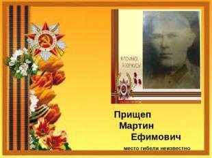 Прищеп Мартин Ефимович место гибели неизвестно