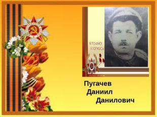 Пугачев Даниил Данилович