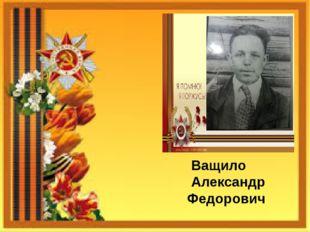 Ващило Александр Федорович