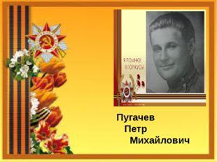 Пугачев Петр Михайлович