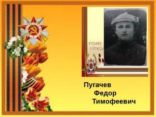 Пугачев Федор Тимофеевич