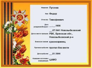 Фамилия Пугачев Имя Федор Отчество Тимофеевич Дата рождения/Возраст __.__.190