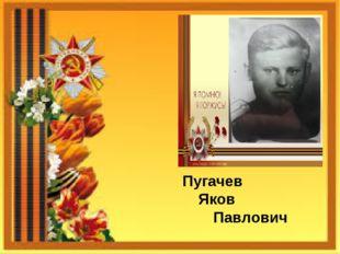 Пугачев Яков Павлович