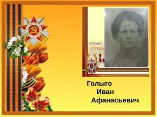 Голыго Иван Афанасьевич