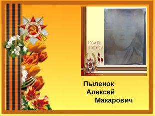 Пыленок Алексей Макарович