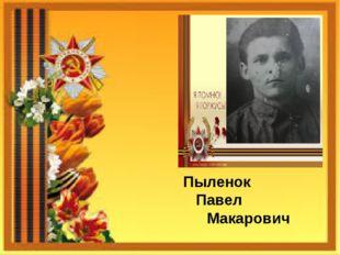 Пыленок Павел Макарович