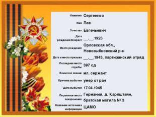 Фамилия Сергеенко Имя Лев Отчество Евгеньевич Дата рождения/Возраст __.__.192