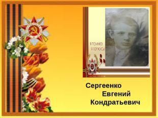 Сергеенко Евгений Кондратьевич