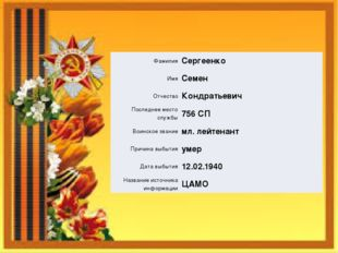 Фамилия Сергеенко Имя Семен Отчество Кондратьевич Последнее место службы 756