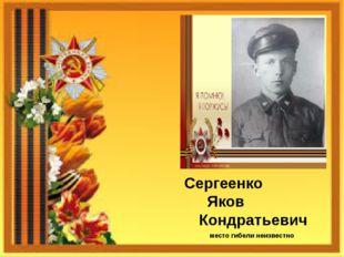 Сергеенко Яков Кондратьевич место гибели неизвестно
